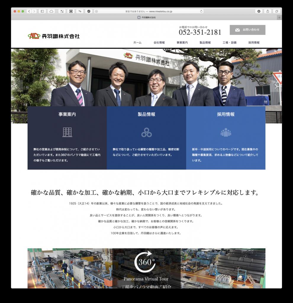 丹羽鐵株式会社