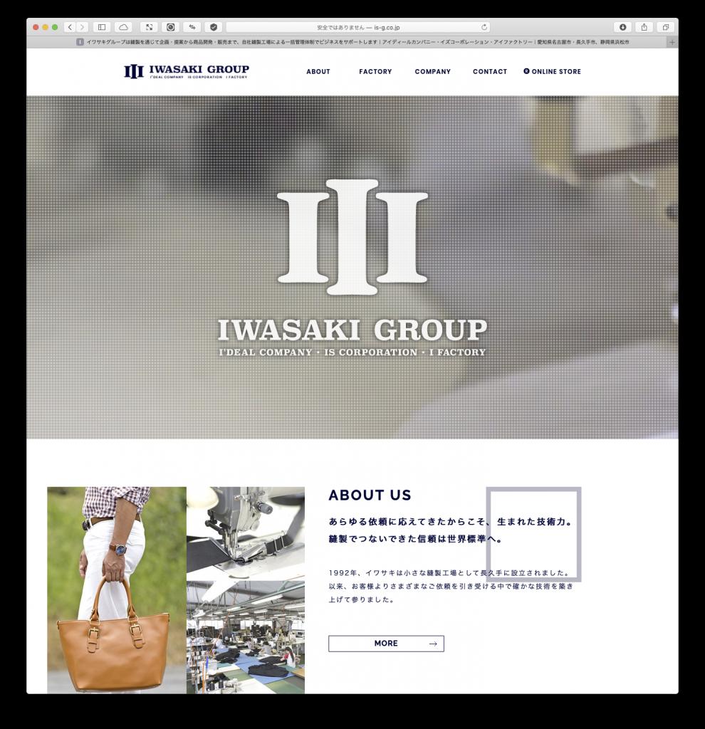 イワサキグループ