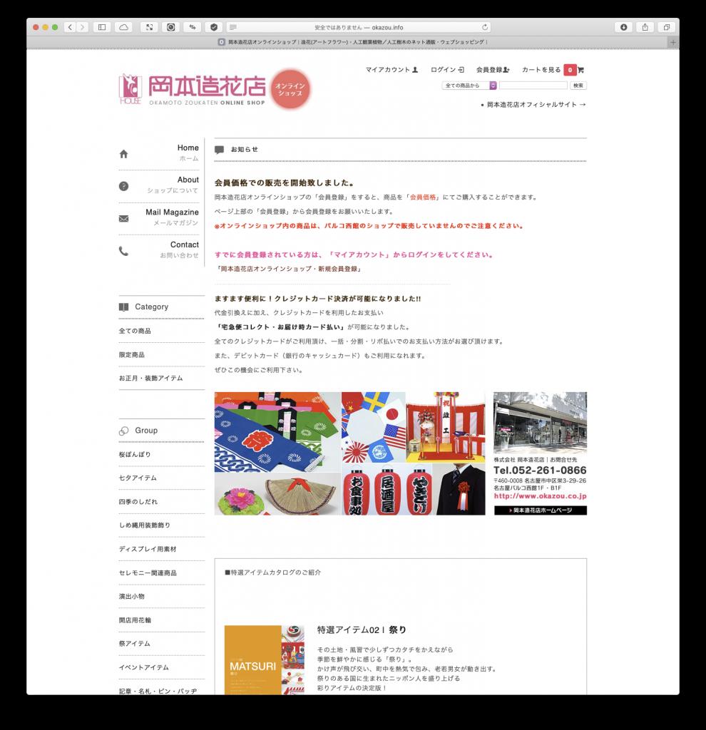 株式会社岡本造花店