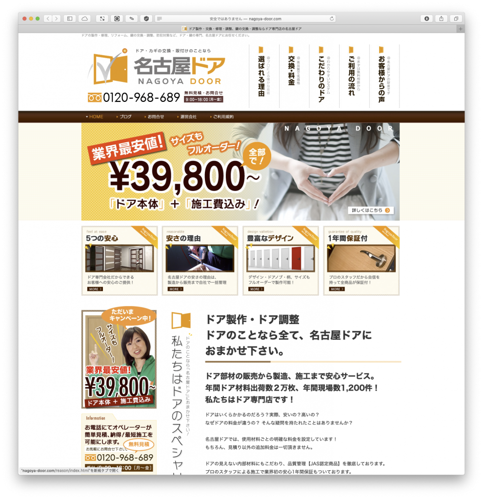 名古屋ドア:あきわ株式会社