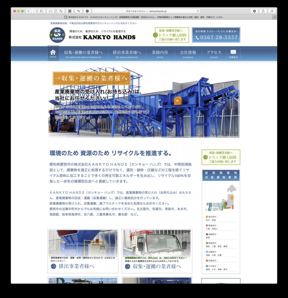 株式会社KANKYO HANDS