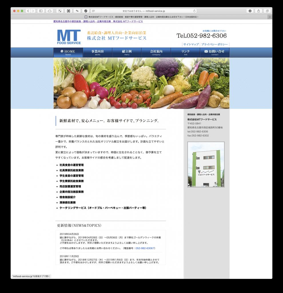 株式会社MTフードサービス