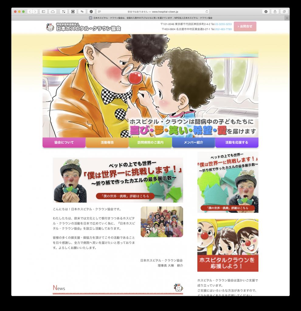 NPO法人日本ホスピタル・クラウン協会