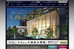 NSザガーデン:新築マンション